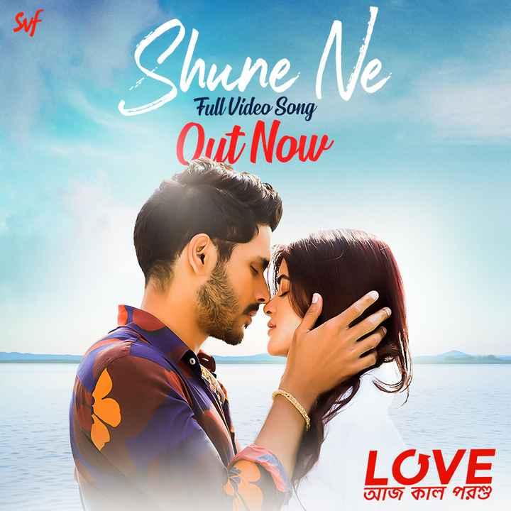 ❤LAKP ❤ - Shune Ne Full Video Song Out Now আজ কাল পরশু - ShareChat