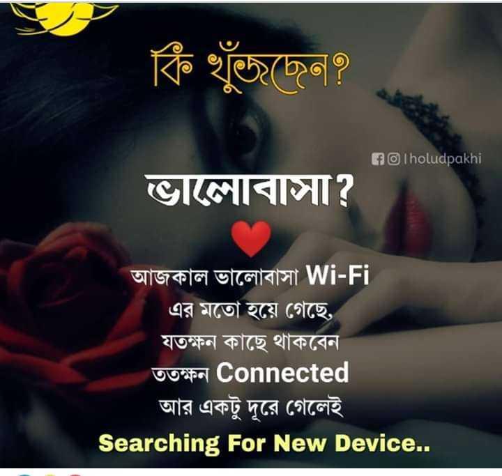 ❤LOVE আজ কাল পরশু ❤ - কি খুঁজছেন ? O holudpakhi ভালােবাসা ? আজকাল ভালােবাসা Wi - Fi , এর মতাে হয়ে গেছে , যতক্ষন কাছে থাকবেন ততক্ষন Connected আর একটু দূরে গেলেই Searching For New Device . . - ShareChat
