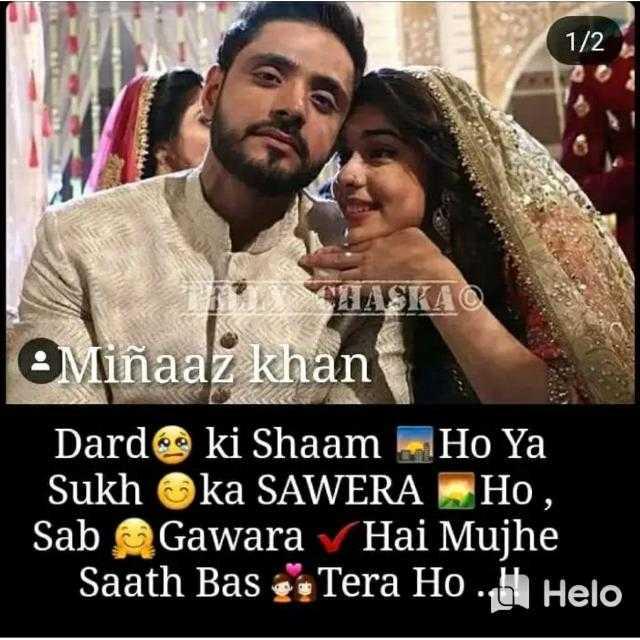 ❤ Miss you😔 - 1 / 2 SUASKA Miñaaz khan Dard ki Shaam Ho Ya Sukh ka SAWERA Ho , Sab Gawara Hai Mujhe Saath Bas e Tera Ho . - ShareChat