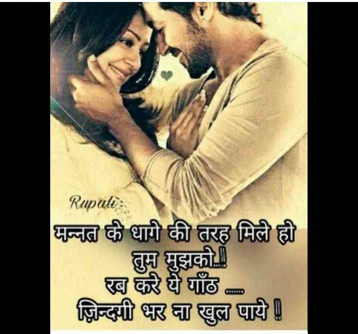 ❤ Miss you😔 - Rupali : मन्नत के धागे की तरह मिले ही तुम मुझको रब करे ये गाँठ . . जिन्दगी भर ना खुल पाये । - ShareChat