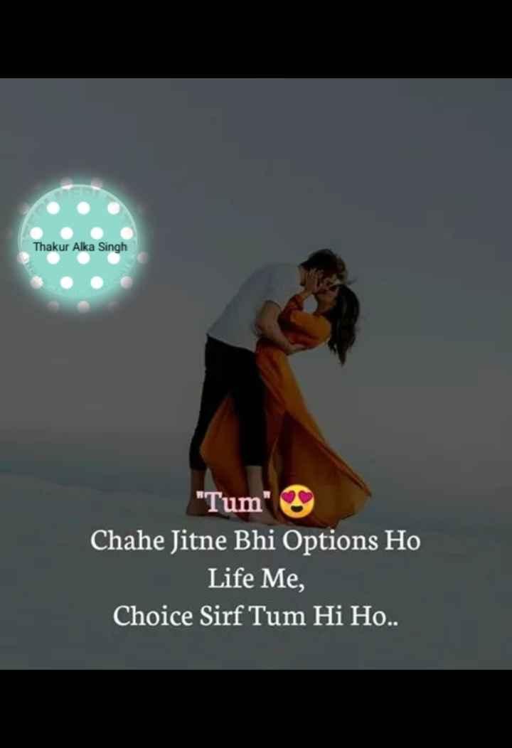 ❤ Miss you😔 - Thakur Alka Singh Tum Chahe Jitne Bhi Options Ho Life Me , Choice Sirf Tum Hi Ho . . - ShareChat