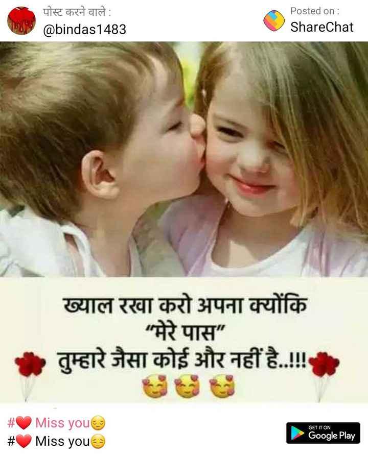 ❤ Miss you😔 - पोस्ट करने वाले : @ bindas1483 Posted on : ShareChat ख्याल रखा करो अपना क्योंकि मेरे पास तुम्हारे जैसा कोई और नहीं है . . ! ! ! GET IT ON # # Miss you Miss youe Google Play - ShareChat