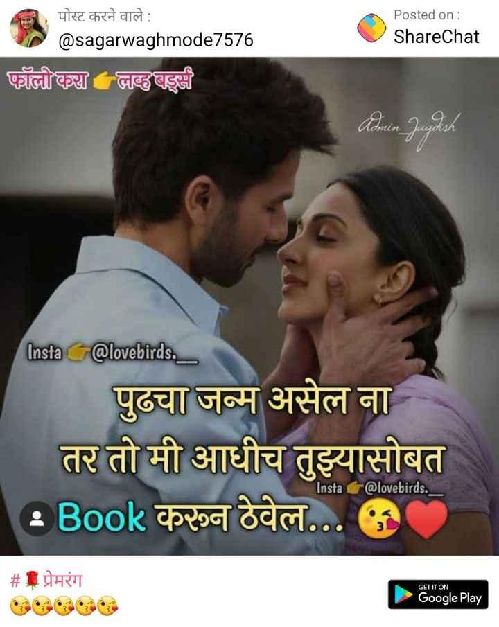 ❤ Miss you😔 - Posted on : ShareChat पोस्ट करने वाले : @ sagarwaghmode7576 फॉलो करा ' लव्हबर्ड्स Admin Jagdish Instac @ lovebirds . _ पुढचा जन्म असेल ना तर तो मी आधीच तुझ्यासोबत eBook करुन ठेवेल . . . Insta @ lovebirds . # प्रेमरंग GET IT ON Google Play - ShareChat
