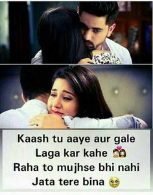 ❤ Miss you😔 - Kaash tu aaye aur gale Laga kar kahe Raha to mujhse bhi nahi Jata tere bina e - ShareChat