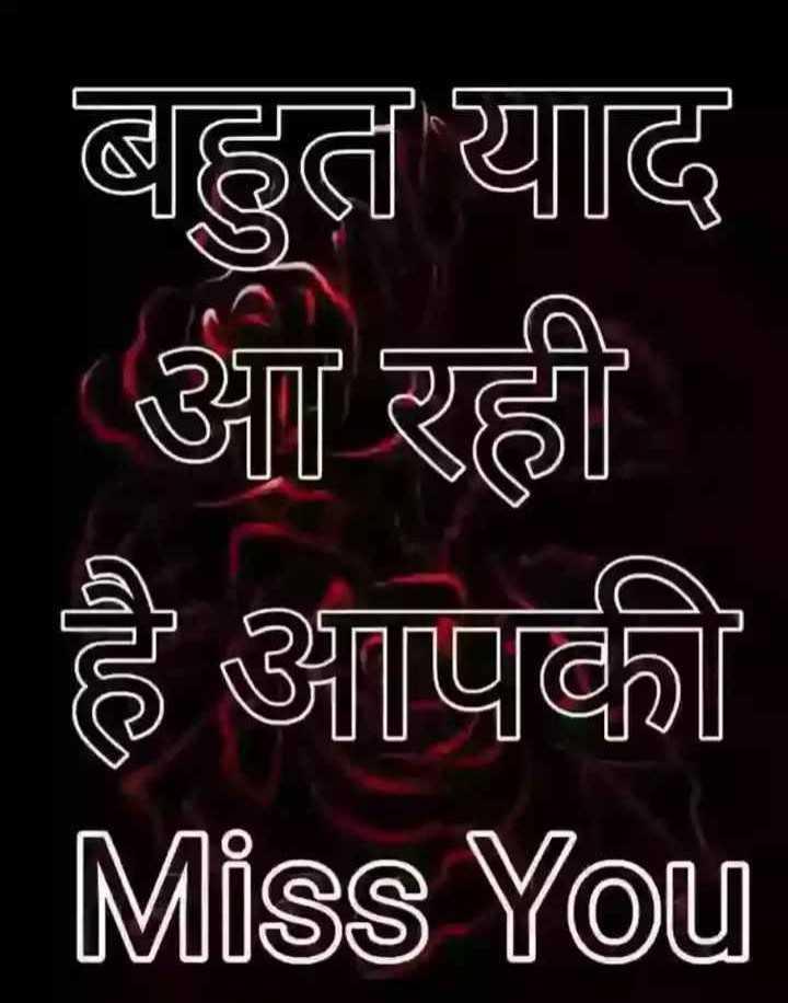 ❤ Miss you😔 - बहुत याद आ रही है आपकी Miss You - ShareChat