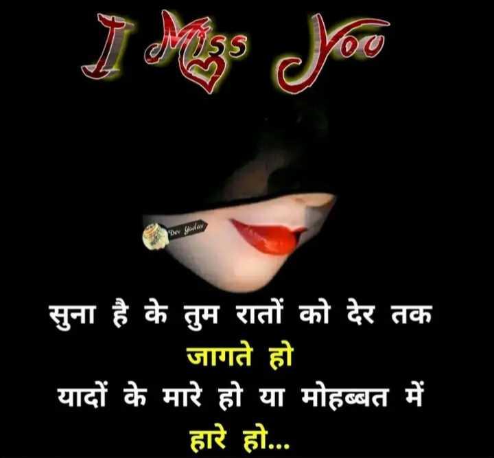 ❤ Miss you😔 - J Dev Sidav सुना है के तुम रातों को देर तक जागते हो यादों के मारे हो या मोहब्बत में हारे हो . . . - ShareChat