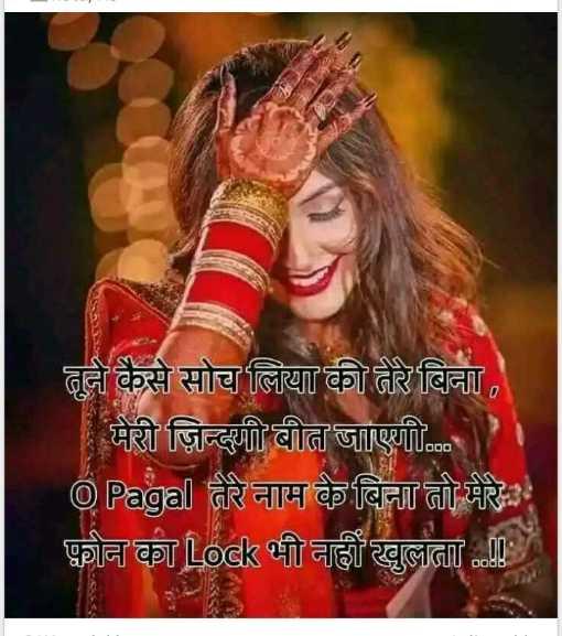 ❤ Miss you😔 - तूने कैसे सोच लिया की तेरे बिना . मेरी ज़िन्दगी बीत जाएगी . . . © Pagal तेरे नाम के बिना तो मेरे फोन का Lock भी नहीं खुलता me - ShareChat