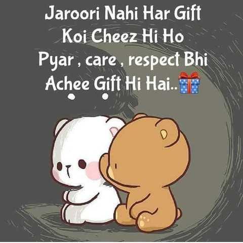 ❤ Miss you😔 - Jaroori Nahi Har Gift Koi Cheez Hi Ho Pyar , care , respect Bhi Achee Gift Hi Hai . - ShareChat