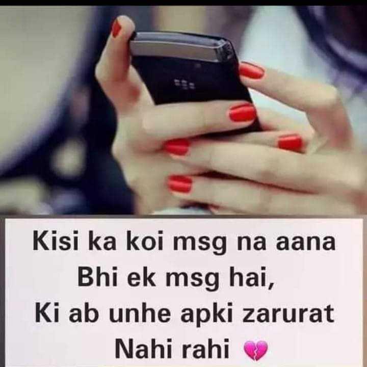 ❤ Miss you😔 - Kisi ka koi msg na aana Bhi ek msg hai , Ki ab unhe apki zarurat Nahi rahi - ShareChat