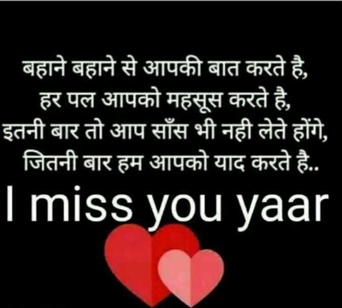 ❤ Miss you😔 - बहाने बहाने से आपकी बात करते है , हर पल आपको महसूस करते है , इतनी बार तो आप साँस भी नही लेते होंगे , _ _ _ _ जितनी बार हम आपको याद करते है . . I miss you yaar - ShareChat