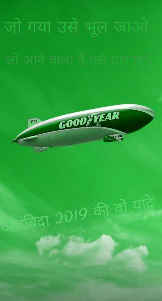 ❤ Miss you😔 - जो गया उसे भूल जाओ जो आने वाला है उसे याद NBa GOOD YEAR GOODYEAR बिदा 2019 की वो याद - ShareChat