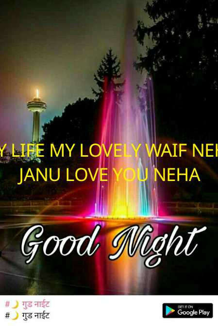 ❤ Miss you😔 - Y LIFE MY LOVELY WAIF NE JANU LOVE YOU NEHA Good Night # # ISTIC 1575 Google Play - ShareChat
