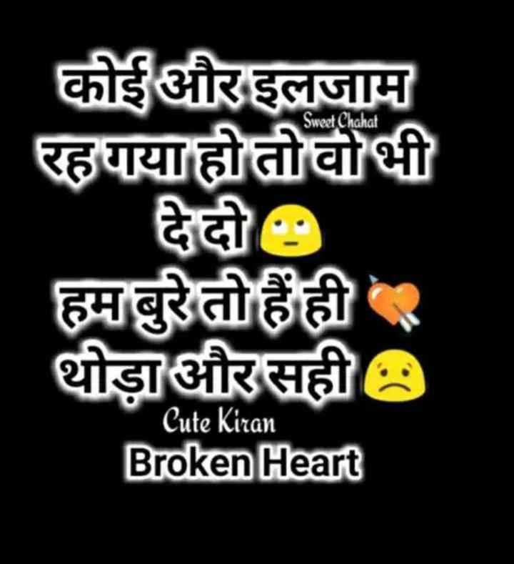 ❤ Miss you😔 - Sweet Chahat कोई और इलजाम रह गया हो तो वो भी देदो हम बुरे तो हैं ही । थोडाऔर सही Cute Kiran Broken Heart - ShareChat
