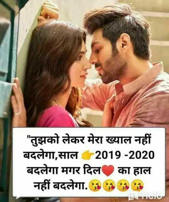 ❤ Miss you😔 - तुझको लेकर मेरा ख्याल नहीं बदलेगा , साल 2019 - 2020 बदलेगा मगर दिल का हाल नहीं बदलेगा . 9969 2eio - ShareChat