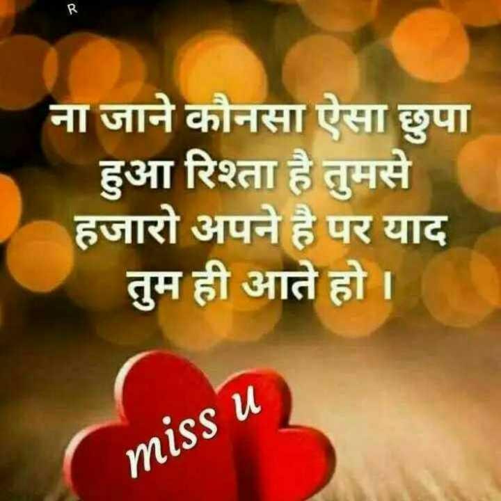 ❤ Miss you😔 - ना जाने कौनसा ऐसा छुपा हुआ रिश्ता है तुमसे हजारो अपने है पर याद तुम ही आते हो । miss u - ShareChat