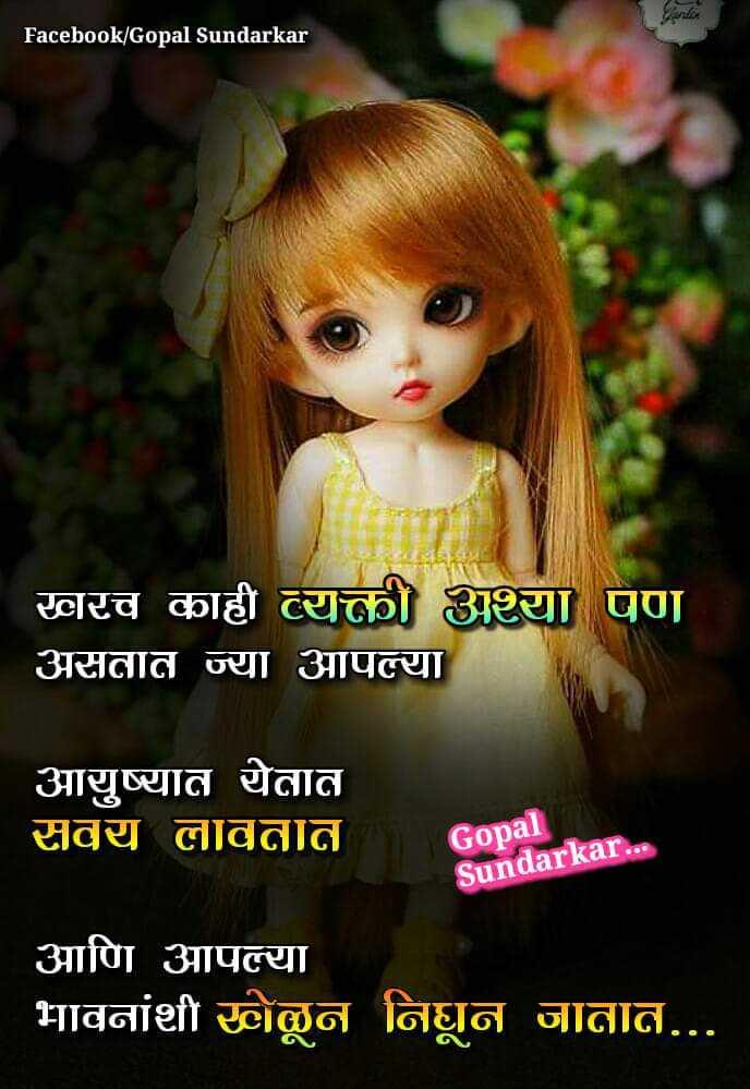❤ Miss you😔 - Facebook / Gopal Sundarkar खरच काही व्यक्ती अश्या पण असतात ज्या आपल्या आयुष्यात येतात सवय लावतात Gopal Sundarkar . . . आणि आपल्या भावनांशी खोळून निघून जातात . . . - ShareChat