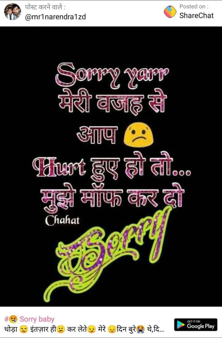 ❤ Miss you😔 - पोस्ट करने वाले : @ mr1narendra1zd Posted on : ShareChat Sommy yaryo मेरी वजह से आप grant हुए हो तो . . . मुझे माफ कर दो . . Chahat GET IT ON # Sorry baby थोड़ा इंतज़ार ही Google Play कर लेते • मेरे दिन बुरे थे , दि . . . - ShareChat