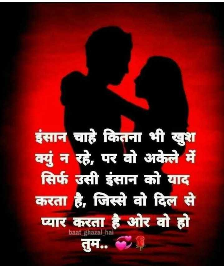 ❤ Miss you😔 - इंसान चाहे कितना भी खुश क्युं न रहे , पर वो अकेले में सिर्फ उसी इंसान को याद करता है , जिससे वो दिल से प्यार करता है ओर वो हो तुम . . baat ghazal _ hai - ShareChat