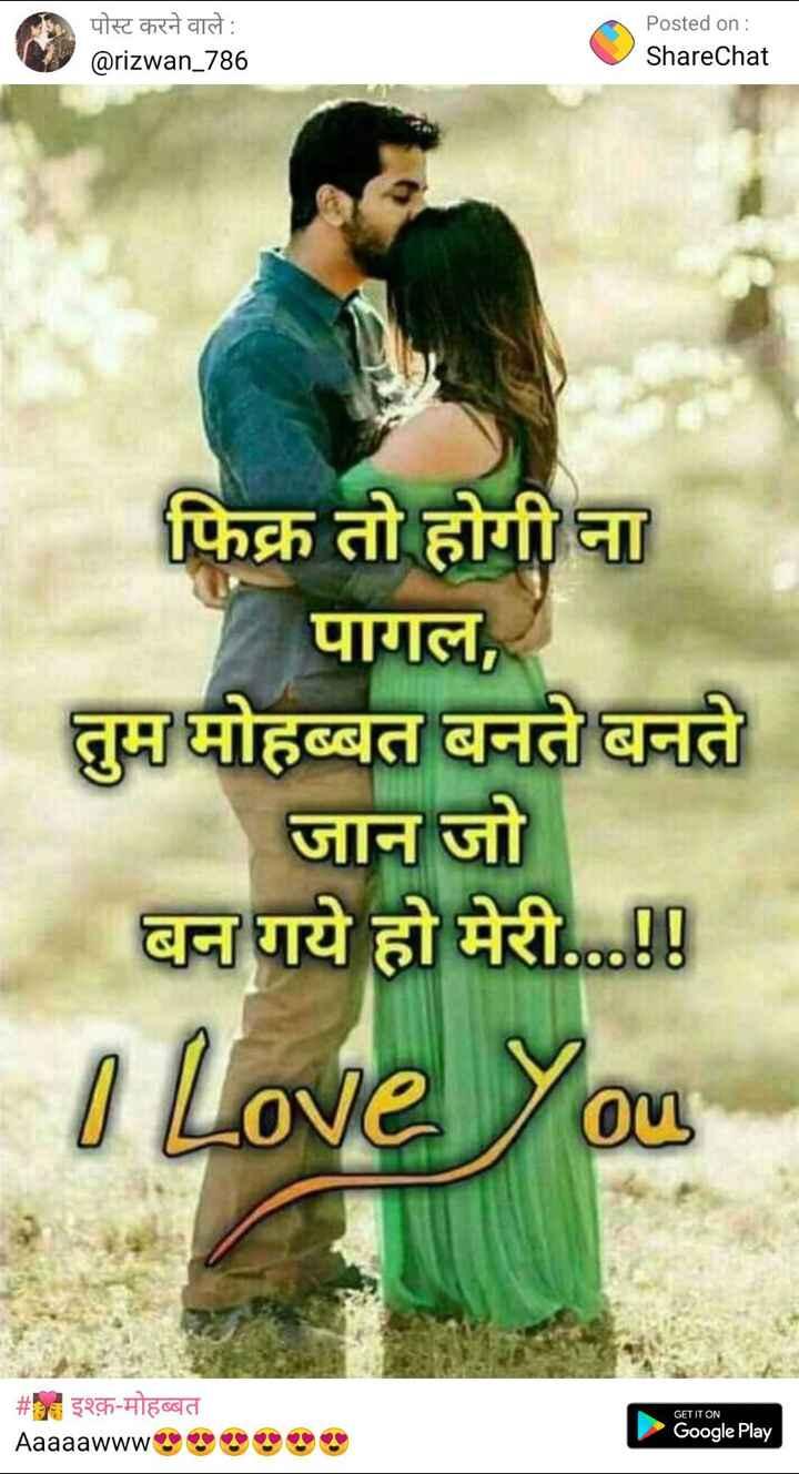 ❤ Miss you😔 - पोस्ट करने वाले : @ rizwan _ 786 Posted on : ShareChat फिक्र तो होगी ना पागल , तुम मोहब्बत बनते बनते जान जो बन गये हो मेरी . . . ॥ I Love You _ _ # इश्क़ - मोहब्बत AaaaawwwSSSSSS GET IT ON Google Play - ShareChat