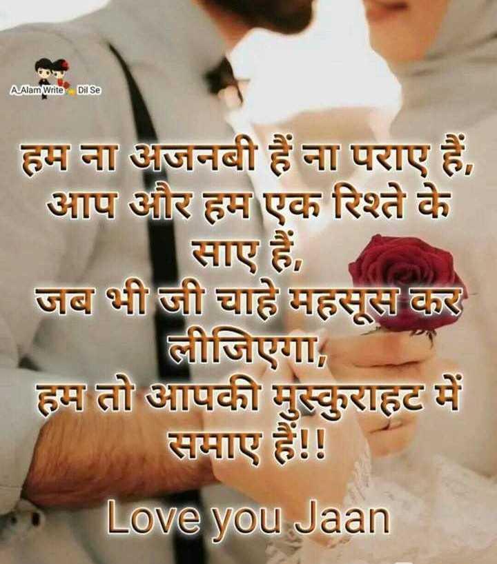 ❤ Miss you😔 - A Alam Write Dil Se हम ना अजनबी हैं ना पराए हैं , आप और हम एक रिश्ते के साए हैं , जब भी जी चाहे महसूस कर लीजिएगा , हम तो आपकी मुस्कुराहट में समाए हैं ! ! Love you Jaan - ShareChat