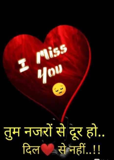 ❤ Miss you😔 - I Miss you तुम नजरों से दूर हो . . दिल से नहीं . . ! ! - ShareChat