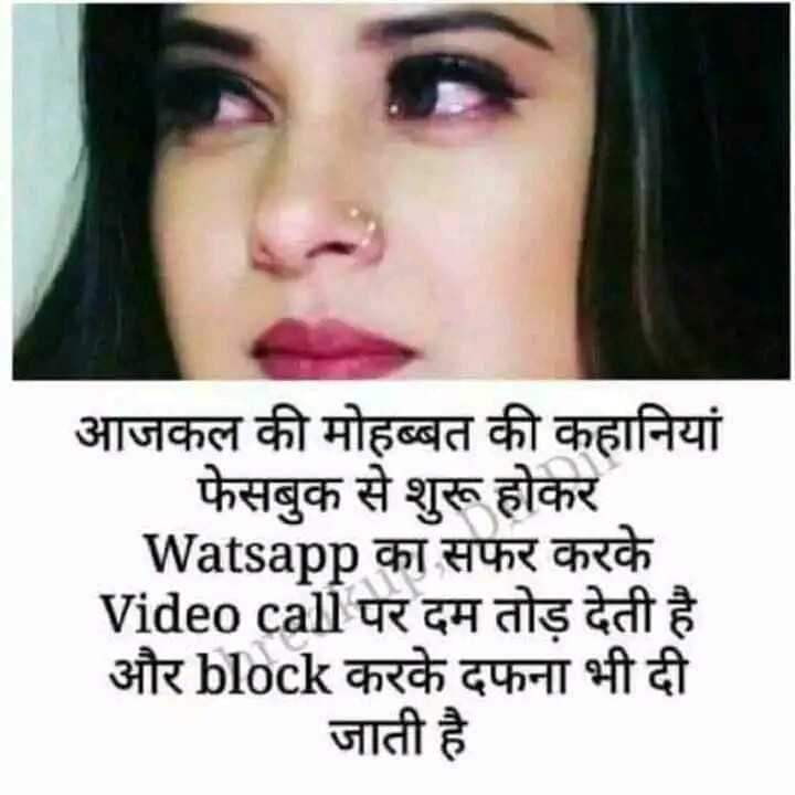 ❤ Miss you😔 - आजकल की मोहब्बत की कहानियां _ _ _ फेसबुक से शुरू होकर Watsapp का सफर करके Video call पर दम तोड़ देती है और block करके दफना भी दी जाती है - ShareChat
