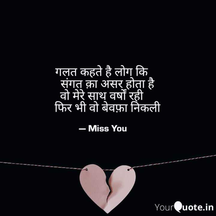 ❤ Miss you😔 - गलत कहते है लोग कि संगत क़ा असर होता है वो मेरे साथ वर्षों रही । फिर भी वो बेवफ़ा निकली - Miss You YourQuote . in - ShareChat