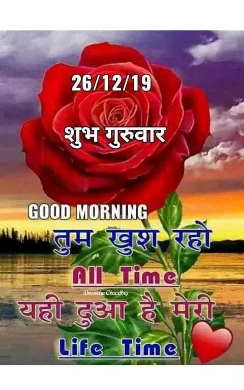 ❤ Miss you😔 - 26 / 12 / 19 शुभ गुरुवार GOOD MORNING तम खुश रहो All Time । यही दुआ है मेर Life Time Devenda Choudhay - ShareChat