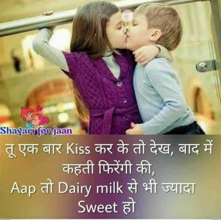 ❤ Miss you😔 - Shayari for jaan तू एक बार Kiss कर के तो देख , बाद में कहती फिरेंगी की , - Aap तो Dairy milk से भी ज्यादा Sweet हो - ShareChat