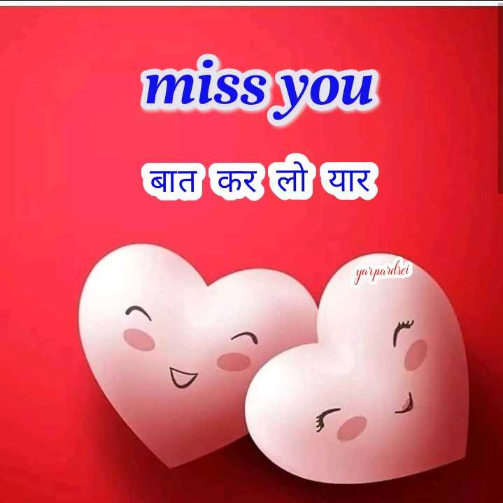 ❤ Miss you😔 - miss you बात कर लो यार yarpardai - ShareChat