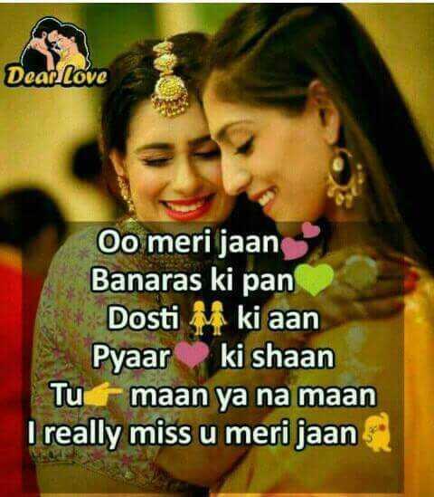 ❤friends love - Dear Love Oo meri jaan Banaras ki pan * Dosti ki aan Pyaar ki shaan Turmaan ya na maan really miss u meri jaan - ShareChat