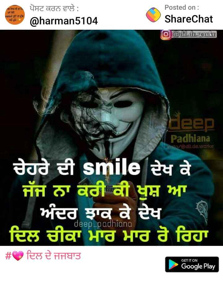 ❤mankirat aulakh de fans ❤ - ਫਿਲfਝਾ ਪT ਪੋਸਟ ਕਰਨ ਵਾਲੇ : @ harman5104 Posted on : ShareChat 12 2 o @ dil . de , WARKE He Padhiana Cinsic / @ dil . de . warke ਚੇਹਰੇ ਦੀ smile ਦੇਖ ਕੇ । ਜੱਜ ਨਾ ਕਰੀ ਕੀ ਖੁਸ਼ ਆ . ਅੰਦਰ ਝਾਕ ਕੇ ਦੇਖ | ਦਿਲ ਚੀਕਾਂ ਮਾਰ ਮਾਰ ਰੋ ਰਿਹਾ # ਦਿਲ ਦੇ ਜਜ਼ਬਾਤ deep _ padhiana GET IT ON Google Play - ShareChat