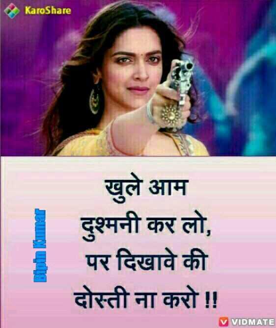 ❤miss you😔😔 - KaroShare Bipin Kumar खुले आम दुश्मनी कर लो , पर दिखावे की दोस्ती ना करो ! ! V VIDMATE - ShareChat