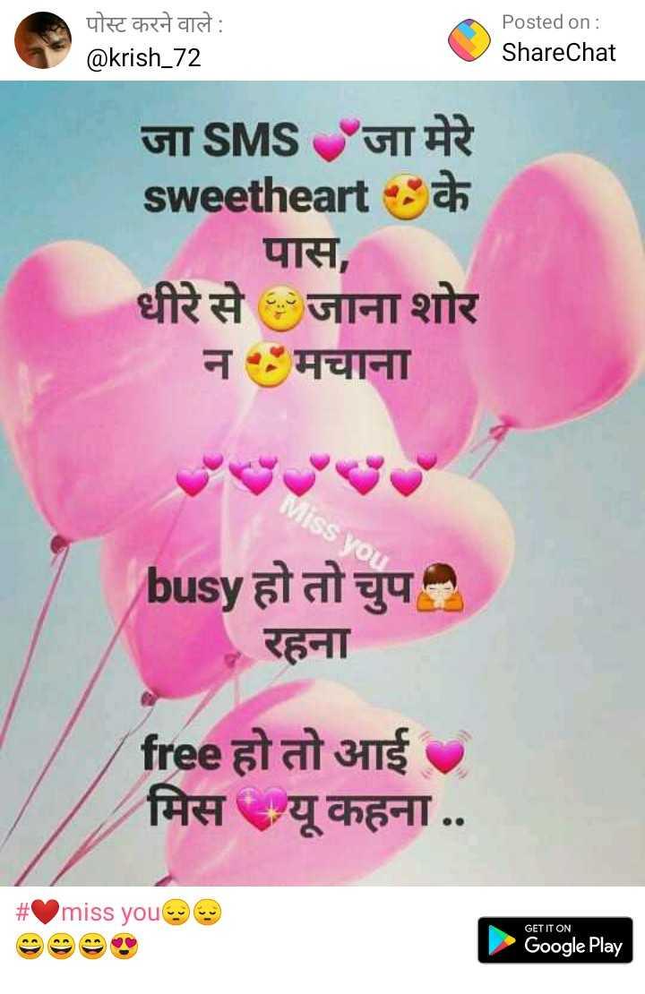 ❤miss you😔😔 - पोस्ट करने वाले : @ krish _ 72 Posted on : ShareChat जा SMS जा मेरे Sweetheart 4 के पास , धीरे से जाना शोर न • मचाना busy हो तो चुप रहना free हो तो आई मिस यू कहना . . # miss you•••• GET IT ON Google Play - ShareChat