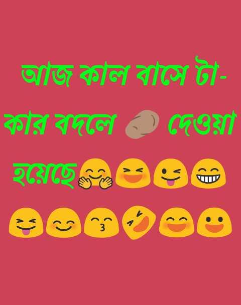 ⬆বাড়লো আলুর দাম ⬆ - ShareChat