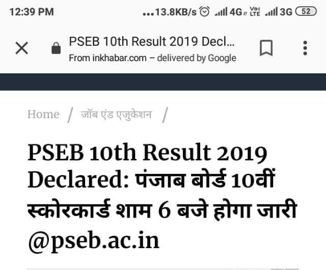 ⭐ CBSE12ਵੀਂ ਦਾ ਰਿਜ਼ਲਟ ⭐ - 12 : 39 PM . . . 13 . 8KB / s Lill 4Gn Ye Lill 3G ( 52 ) PSEB 10th Result 2019 Decl . . . From inkhabar . com - delivered by Google Home / जॉब एंड एजुकेशन / PSEB 10th Result 2019 Declared : पंजाब बोर्ड 10वीं स्कोरकार्ड शाम 6 बजे होगा जारी @ pseb . ac . in - ShareChat
