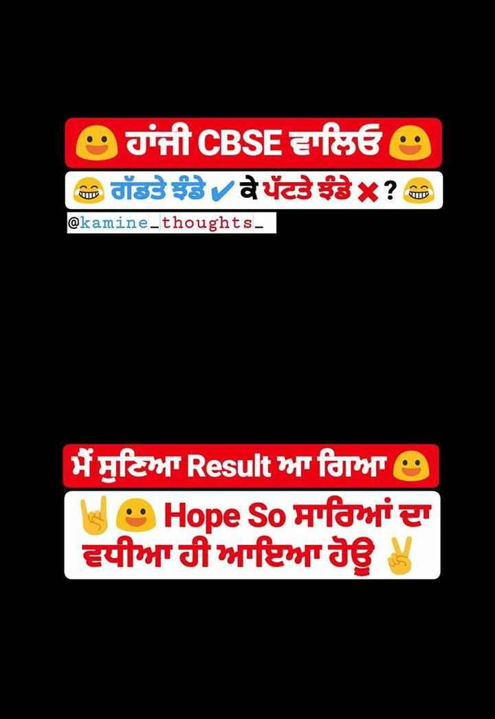 ⭐ CBSE12ਵੀਂ ਦਾ ਰਿਜ਼ਲਟ ⭐ - ShareChat