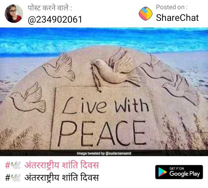 🕊️ अंतरराष्ट्रीय शांति दिवस - पोस्ट करने वाले : @ 234902061 Posted on : ShareChat Il Live With PEACE Image tweeted by Coudarsansand GET IT ON # . अंतरराष्ट्रीय शांति दिवस # . अंतरराष्ट्रीय शांति दिवस Google Play - ShareChat