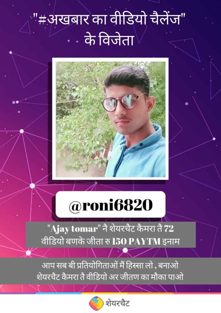 🗞️अखबार का वीडियो चैलेंज - अखबार का वीडियो चैलेंज . . . के विजेता @ roni6820 _ Ajay tomar नै शेयरचैट कैमरा तै 72 वीडियो बणके जीता रु 150 PAYTM इनाम । आप सब बी प्रतियोगिताओं में हिस्सा लो , बनाओ शेयरचैट कैमरा तै वीडियो अर जीतण का मौका पाओ । शेयरचैट - ShareChat