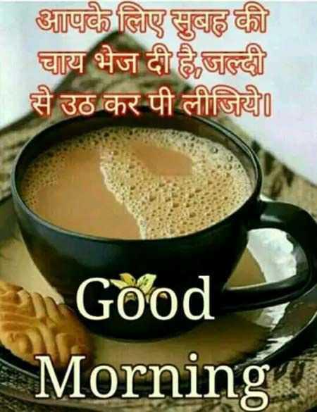☕️आंतरराष्ट्रीय चहा दिवस - आपके लिए सुबह की चाय भेज दी है , जल्दी से उठ कर पी लीजिये । Good Morning - ShareChat