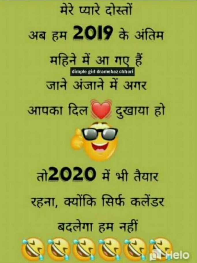 #️⃣ आने वाला है कुछ खास - मेरे प्यारे दोस्तों अब हम 2019 के अंतिम महिने में आ गए हैं जाने अंजाने में अगर आपका दिल दुखाया हो dimple girl drame baz chhori तो2020 में भी तैयार रहना , क्योंकि सिर्फ कलेंडर बदलेगा हम नहीं - ShareChat