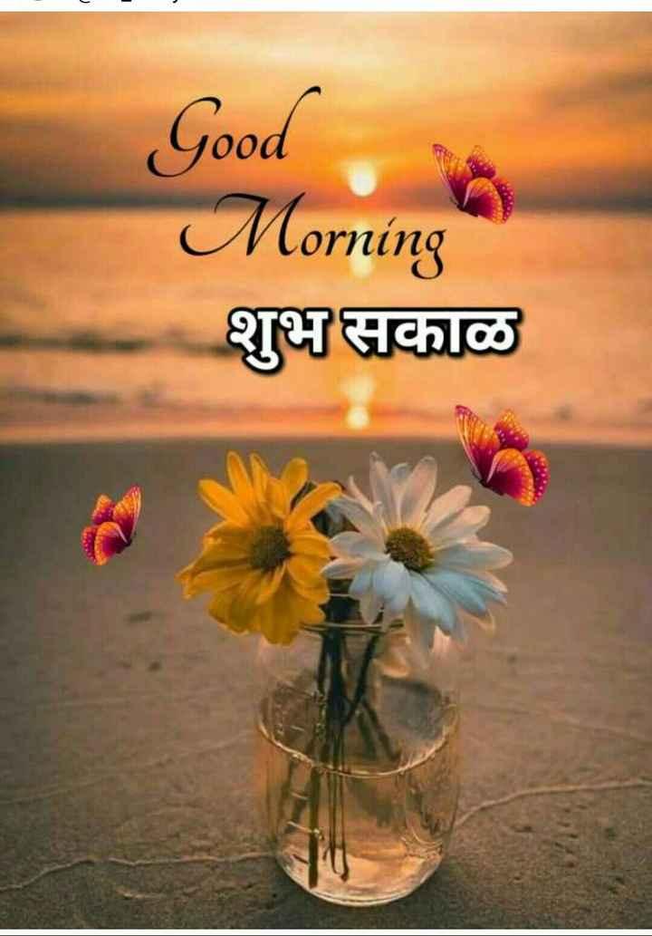 ☀️गुड मॉर्निंग☀️ - Good Morning शुभ सकाळ - ShareChat