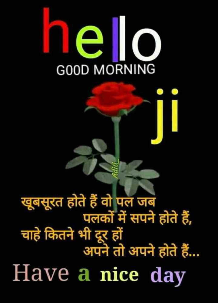 ☀️गुड मॉर्निंग☀️ - helo GOOD MORNING Aditi खूबसूरत होते हैं वो पल जब पलकों में सपने होते हैं , चाहे कितने भी दूर हों अपने तो अपने होते हैं . . . Have a nice day - ShareChat