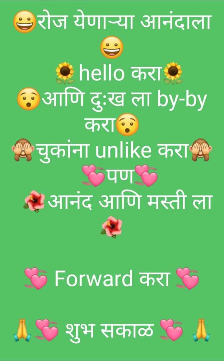 ☀️गुड मॉर्निंग☀️ - रोज येणाऱ्या आनंदाला • hello करा . आणि दुःख ला by - by करा चुकांना unlike करा पण आनंद आणि मस्ती ला • Forward करा . A . शुभ सकाळ - ShareChat