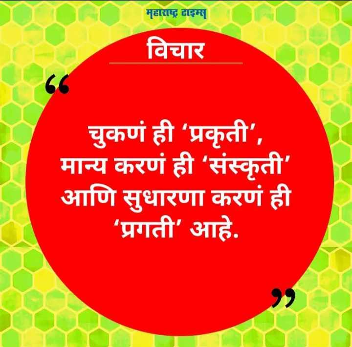 ☀️गुड मॉर्निंग☀️ - ON महाराष्ट्र टाइम्स महाराष्ट्र टाइम्स विचार चुकणं ही ' प्रकृती ' , मान्य करणं ही ' संस्कृती ' आणि सुधारणा करणं ही ' प्रगती ' आहे . - ShareChat