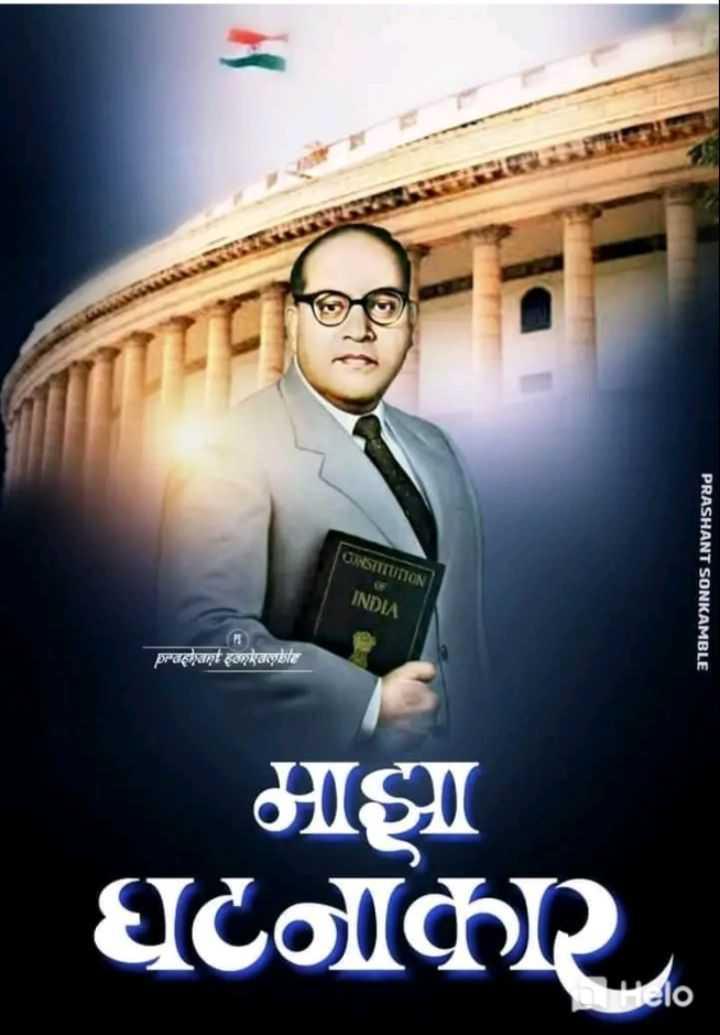 ☸️जय भीम - CONSTITUTION PRASHANT SONKAMBLE INDIA कल्बहाव हलवलाह माझा घटनाकार - ShareChat