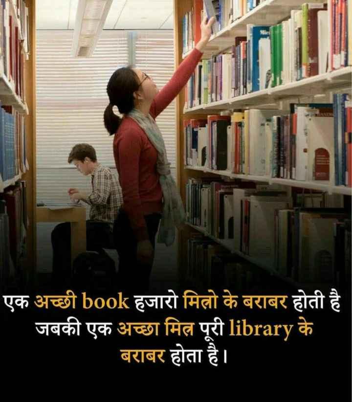 🕹️ टेक्नॉलजी और गैजेट्स वीडियो - एक अच्छी book हजारो मित्रो के बराबर होती है जबकी एक अच्छा मित्र पूरी library के बराबर होता है । DIO - ShareChat