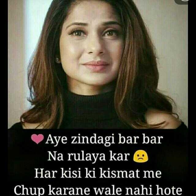 🖊️दर्द शायरी💔 - Aye zindagi bar bar Na rulaya kar Har kisi ki kismat me Chup karane wale nahi hote - ShareChat