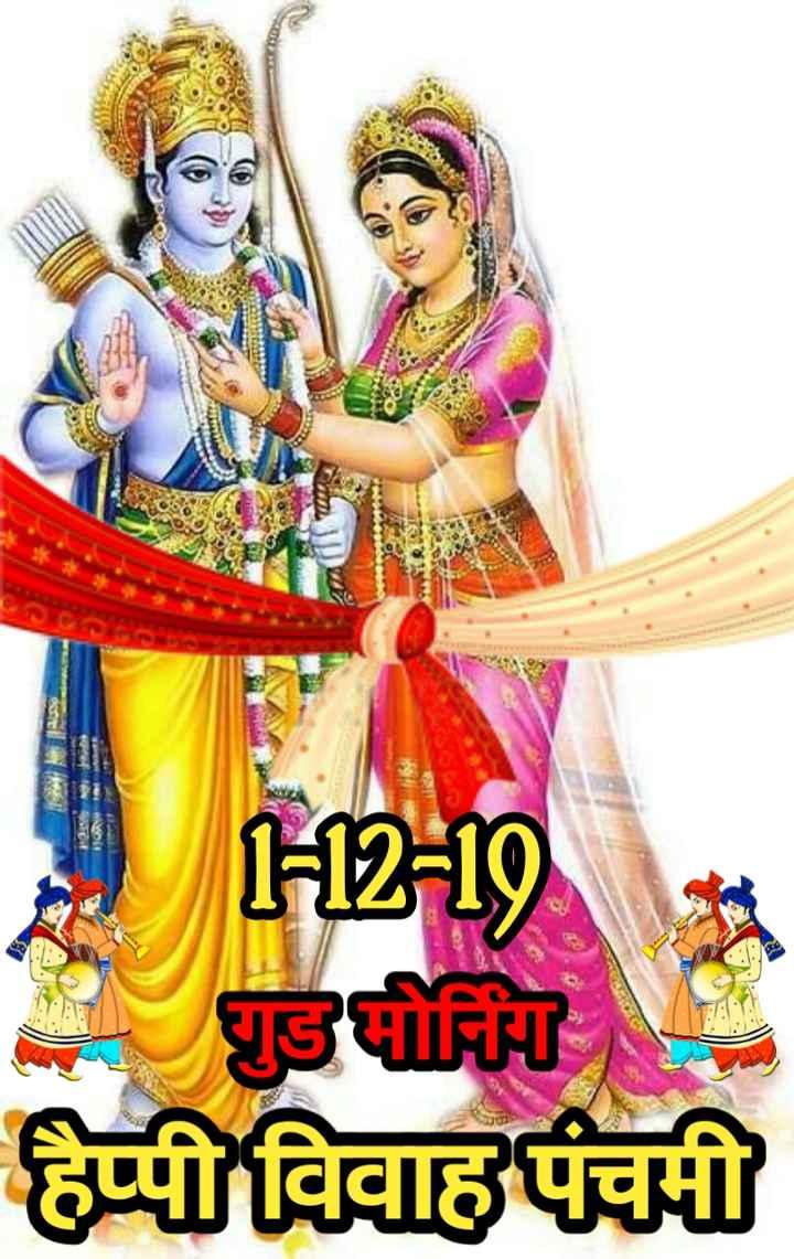 🕯️दिवाली की शुभकामनाएं - 112410 घुडोनिंग हैप्पी विवाह पंचमी - ShareChat
