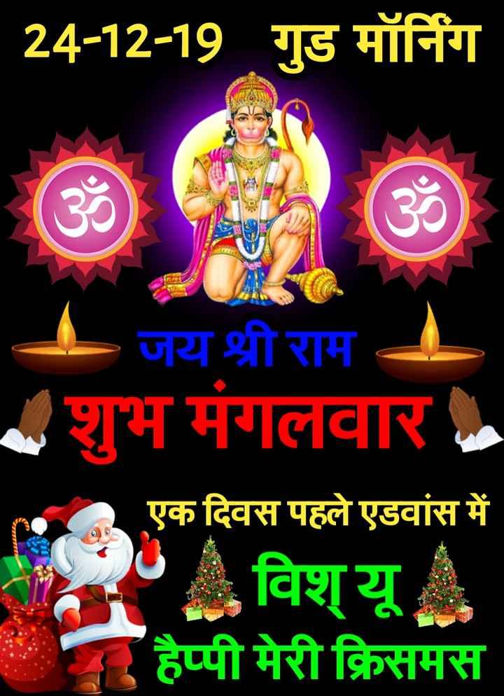 🕯️दिवाली की शुभकामनाएं - 24 - 12 - 19 गुड मॉर्निंग ॐ जय श्री राम शुभ मंगलवार DR . एक दिवस पहले एडवांस में विश्यूब हैप्पी मेरी क्रिसमस - ShareChat